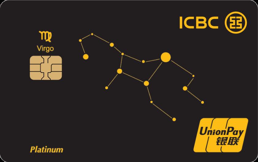 icbc-thai-creditcard-horoscope-unionpay