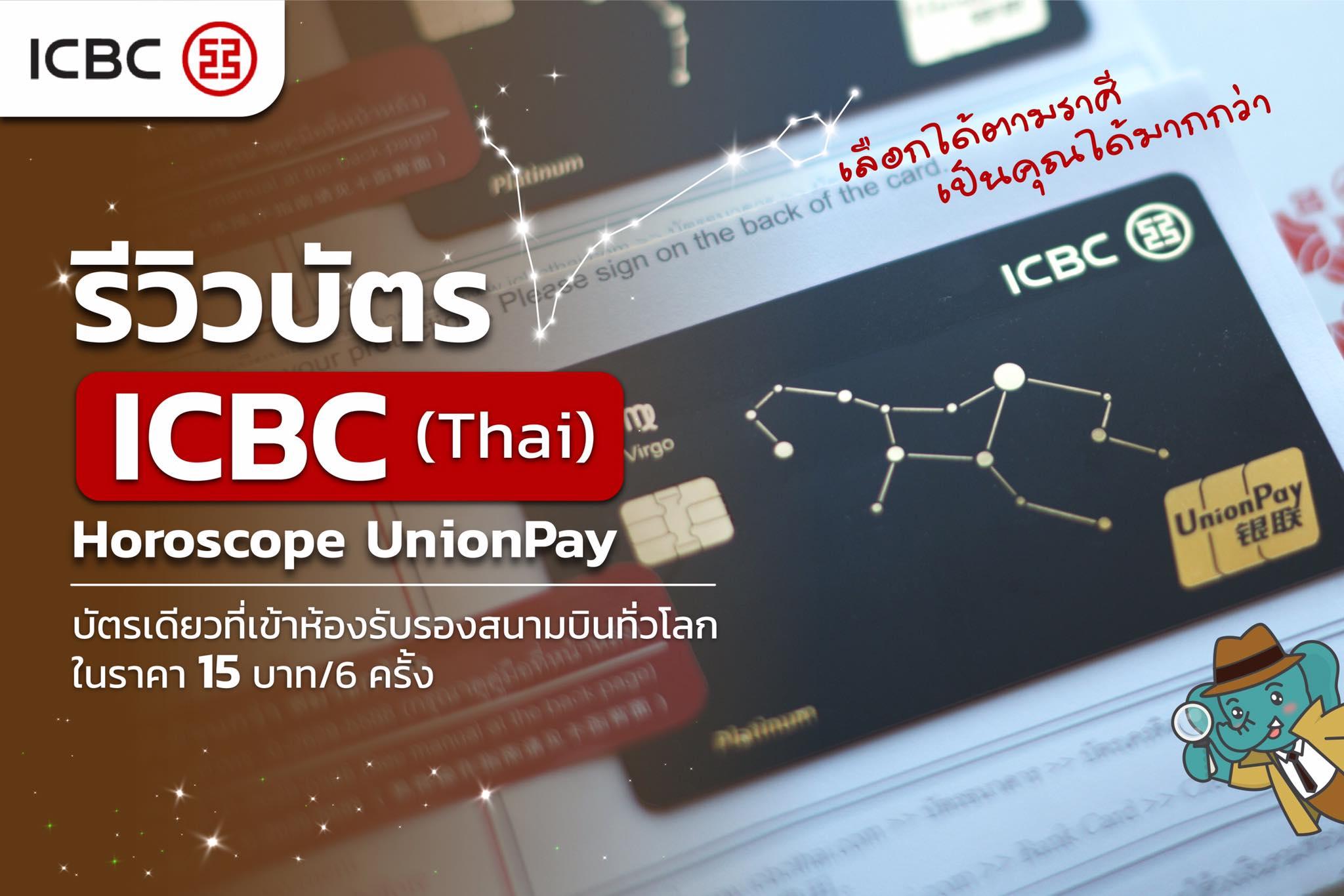 icbc-thai-horoscope-unionpay-platinum